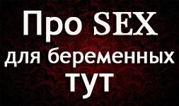 про секс
