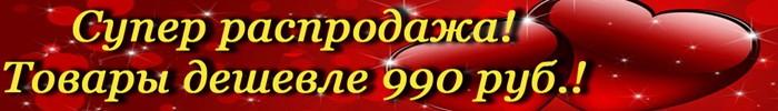 990 руб